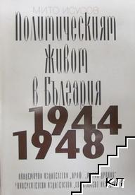 Политическият живот в България 1944-1948