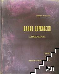 Цанко Церковски 1891-1921