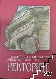 "Ректорите на Софийския университет ""Св. Климент Охридски"""