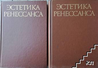 Эстетика Ренессанса в двух томах. Том 1-2
