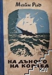 На дъното на кораба