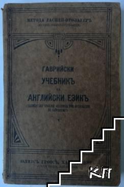 Учебникъ за английски езикъ