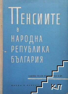 Пенсиите в Народна република България