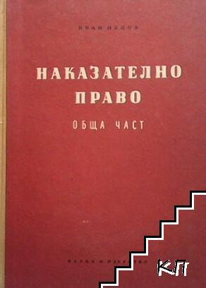 Наказателно право. Обща част. Книга 1