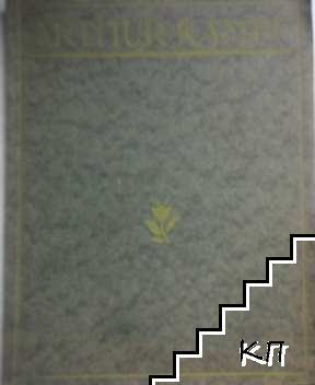 Arthur Kampf. Herausgegeben von der Freien Lehrervereinigung für Kunstpflege, Berlin. Mit einem Geleitwort von Alexander Troll