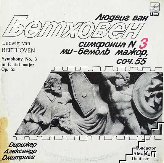 Симфония № 3 ми-бемоль мажор. Соч. 55 / Symphony No. 3 in E flat major. Op. 55