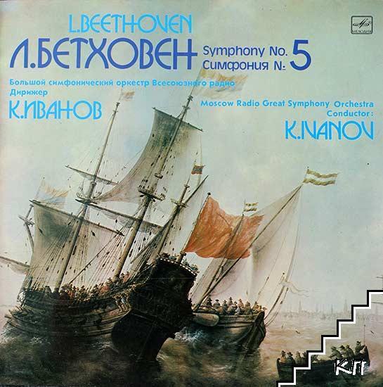 Симфония № 5 до минор. Соч. 67 / Symphony No. 5 in C Minor. Op. 67