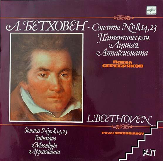 Сонаты № 8, 14, 23: Патетическая. Лунная. Аппассионата / Sonatas No. 8, 14, 23: Pathetique. Moonlight. Appassionata