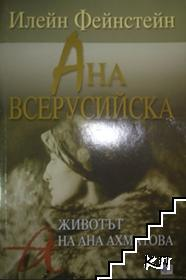 Ана Всерусийска. Животът на Ана Ахматова