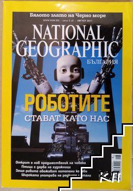 National Geographic: Роботите стават като нас