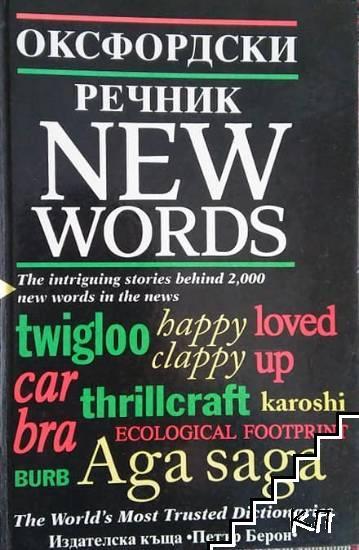 Оксфордски речник - New Words