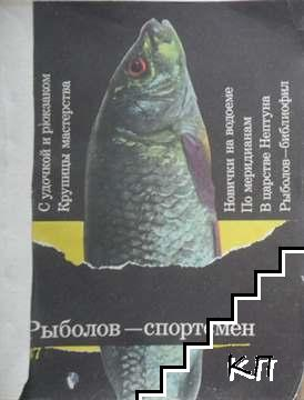 Рыболов-спортсмен 37