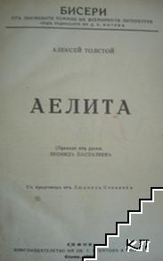 Аелита