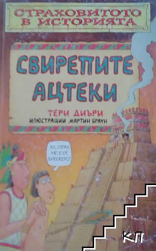 Страховитото в историята: Свирепите ацтеки