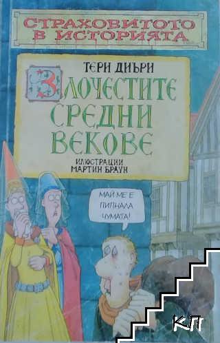 Страховитото в историята: Злочестите средни векове
