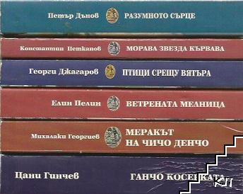 Българска класика. Комплект от 6 книги