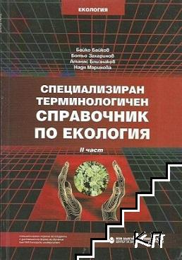 Специализиран терминологичен справочник по екология. Част 2