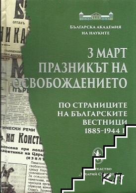 3 март - Празникът на Освобождението