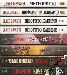 Комплект от 7 книги