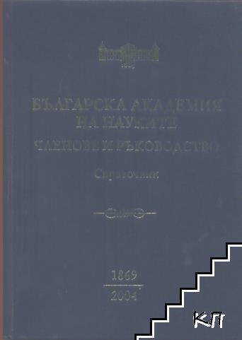 Българска академия на науките: Членове и ръководство 1869-2004