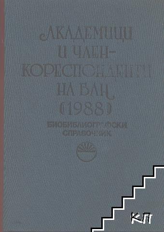 Академици и член-кореспонденти на БАН (1988)