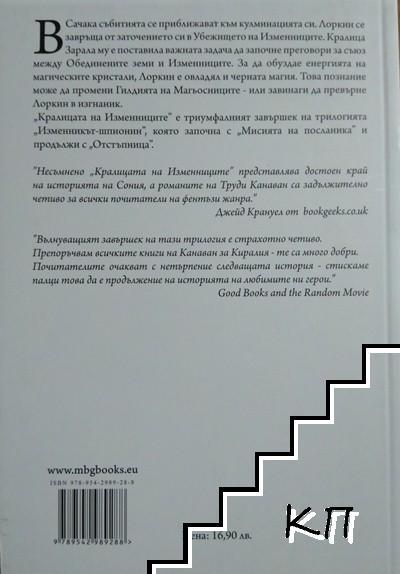 Изменникът шпионин. Книга 1-3
