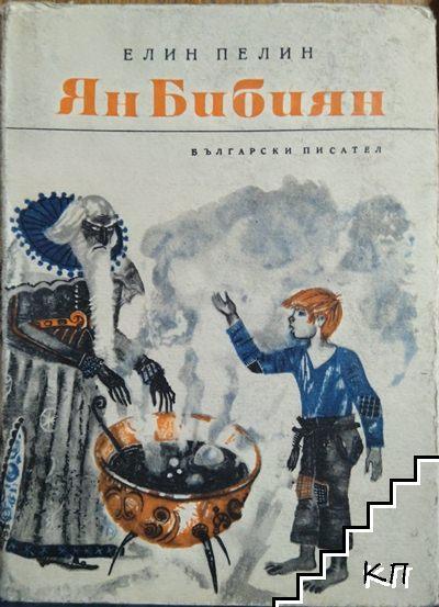 Ян Бибиян