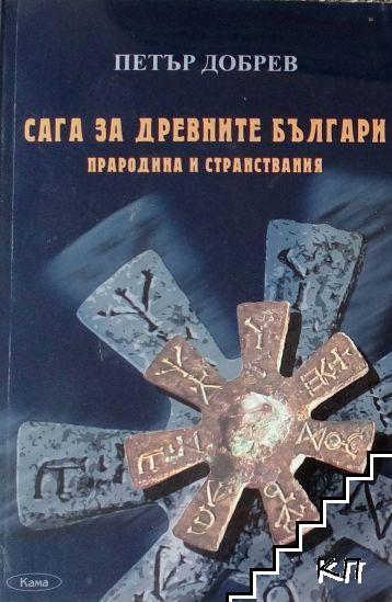 Сага за древните българи
