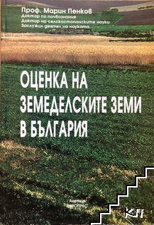 Оценка на земеделските земи в България