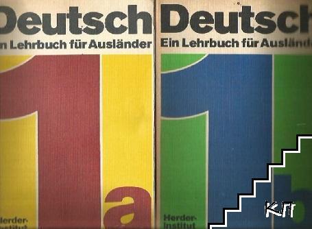 Deutsch Ein Lehrbuch für Ausländer. Teil 1a-1b