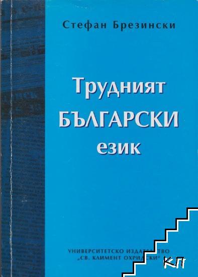 Трудният български език
