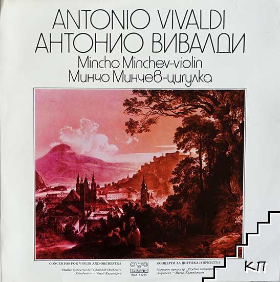 Концерти за цигулка и оркестър / Concertos for Violin and Orchestra