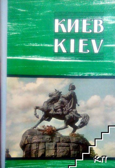 Киев / Kiev