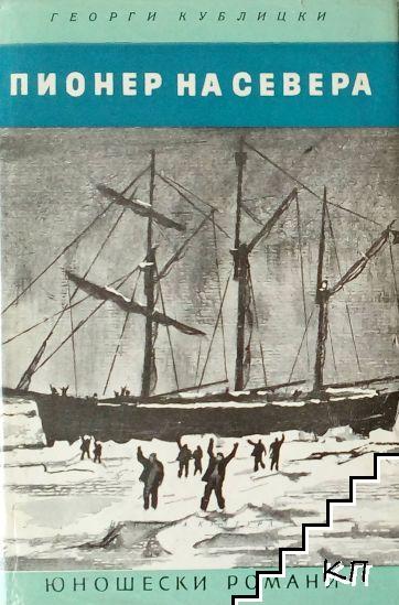 Пионер на севера