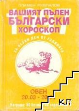 Вашият пълен български хороскоп