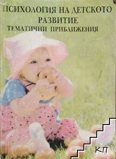 Психология на детското развитие. Тематични приближения