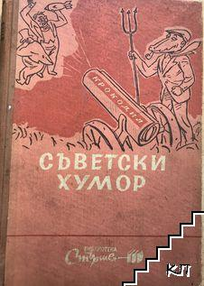 Съветски хумор