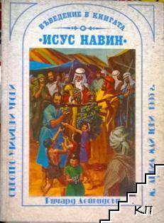 """Въведение в книгата """"Исус Навин"""""""