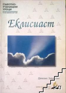 Еклисиаст