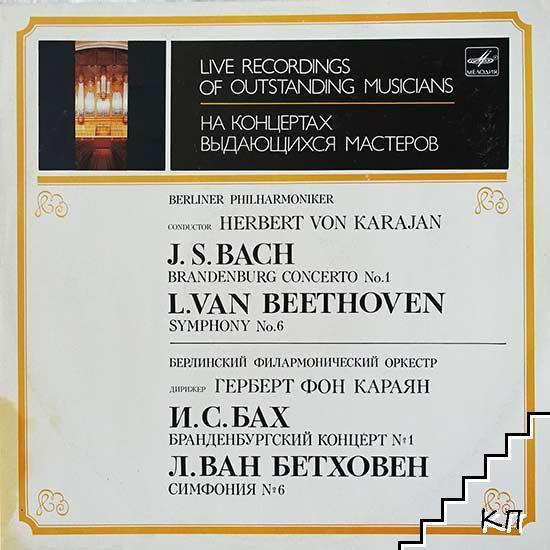 Бранденбургский концерт № 1 / Симфония № 6 / Brandenburg Concerto No. 1 / Symphony No. 6