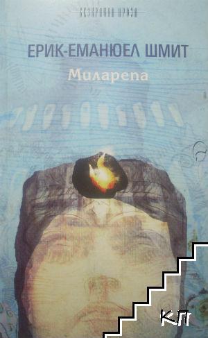 Миларепа