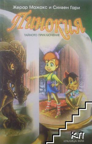 Пинокия: Тайното приключение