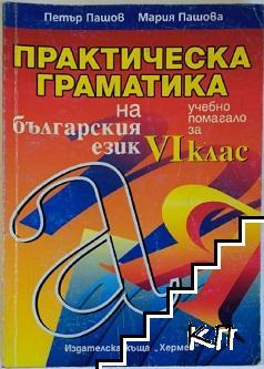 Практическа граматика на българския език. Учебно помагало за 6. клас