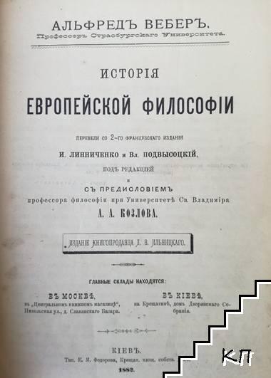 Исторiя европейской философiи