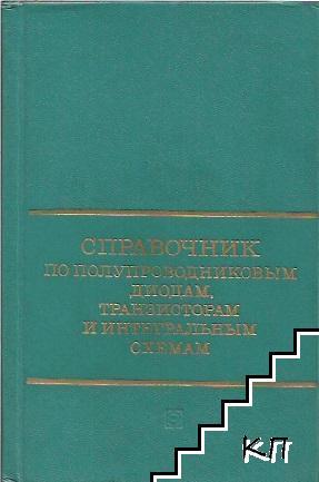 Справочник по полупроводниковым диода, транзисторам и интегральным схемам