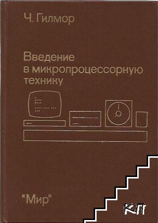 Введение в микропроцессорную технику