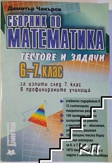 Сборник по математика - тестове и задачи за 6.-7. клас за изпити след 7. клас в профилираните училища