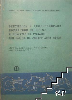 Окрупнени и диференцирани нормативи на време и режими за рязане при работа на универсални фрези