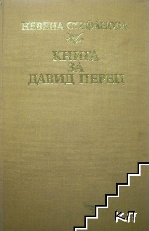 Книга за Давид Перец