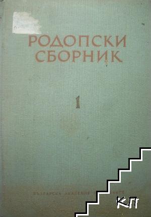 Родопски сборник. Том 1
